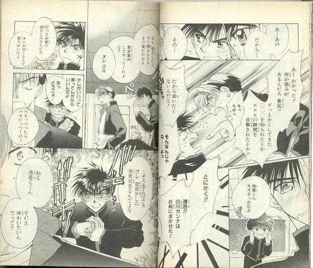 Manga - Un scan au hasard